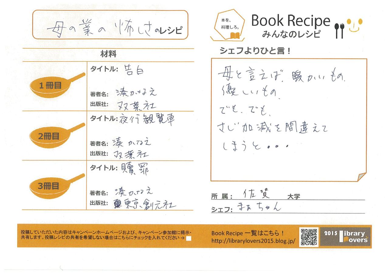 みんなのレシピ_20151113_03