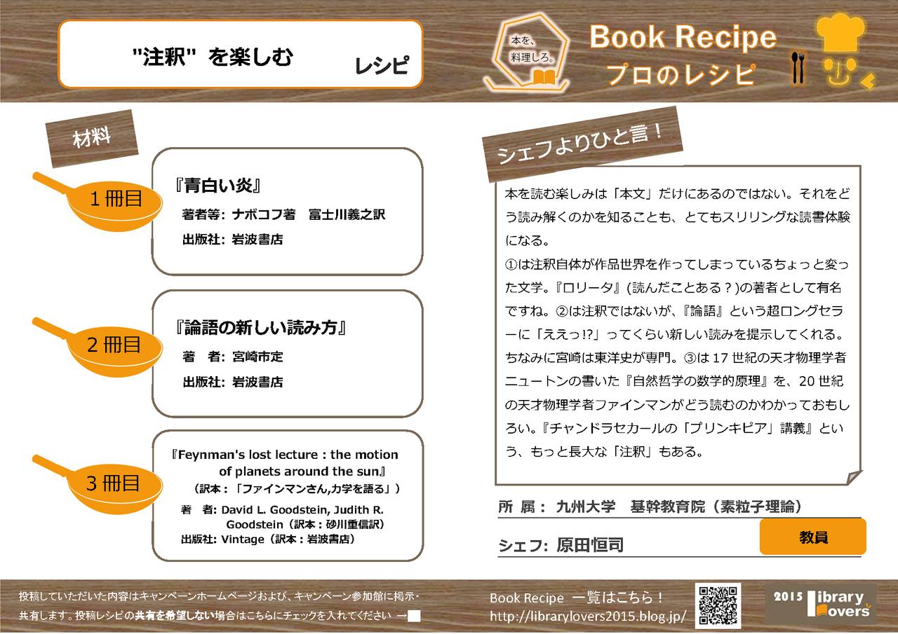 プロのレシピ_20151014_ページ_030