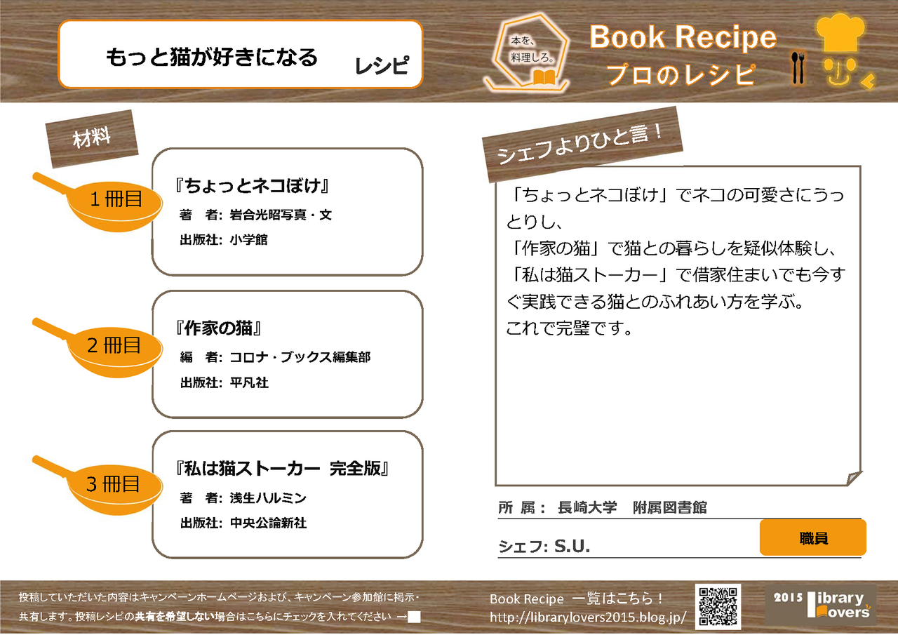 プロのレシピ_20151020_ページ_05