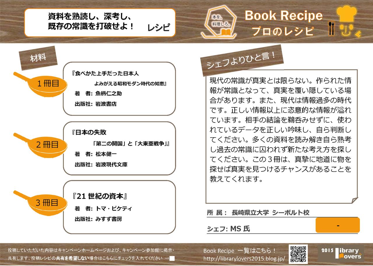 プロのレシピ_20151014_ページ_067