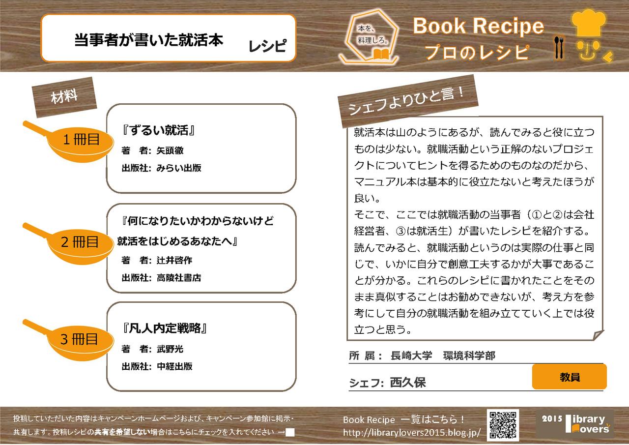 プロのレシピ_20151014_ページ_068