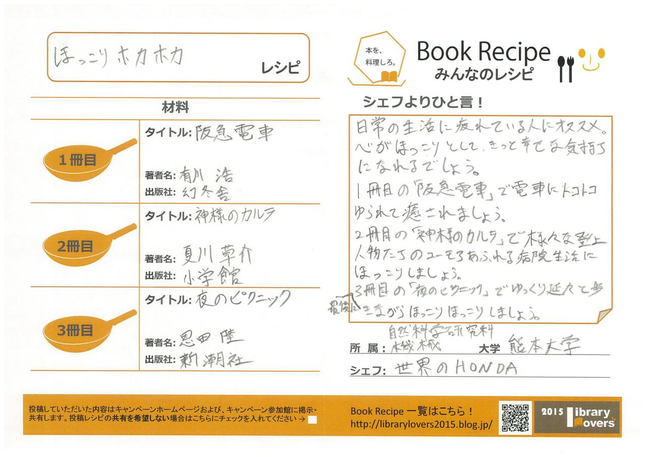 みんなのレシピ_20151116_01