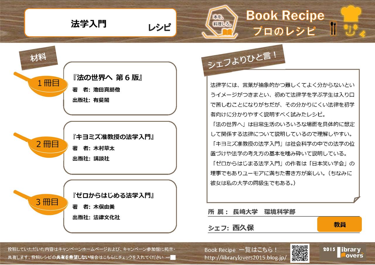 プロのレシピ_20151014_ページ_069