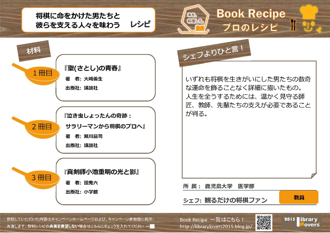 プロのレシピ_20151014_ページ_143