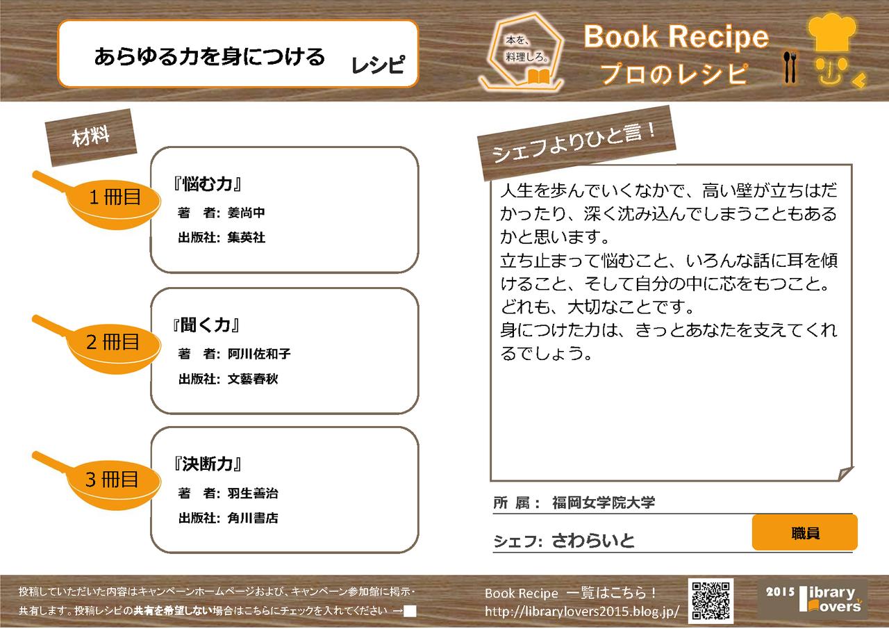 プロのレシピ_20151014_ページ_011