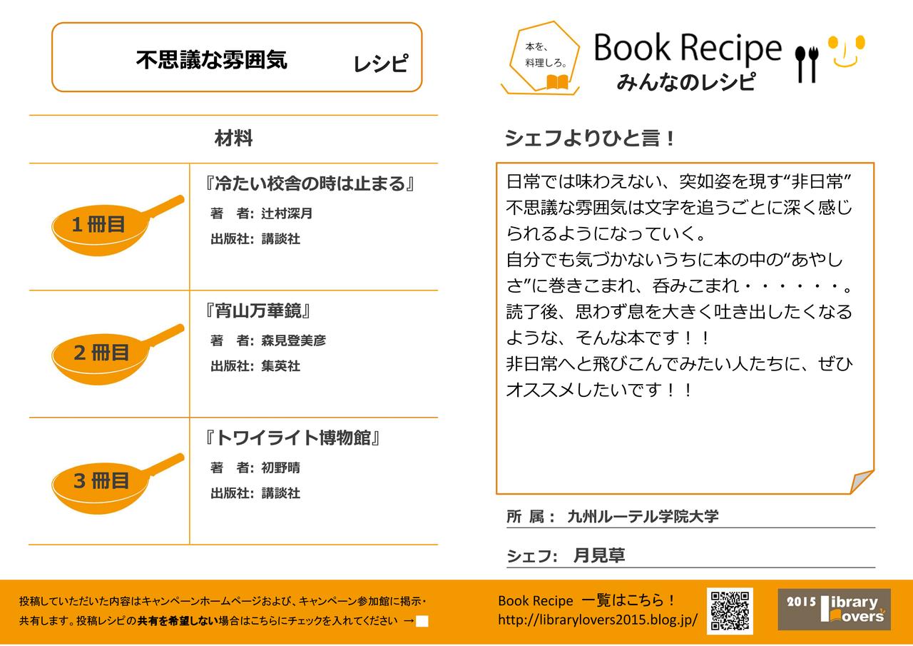 みんなのレシピ_20161116(ウェブ投稿)_02