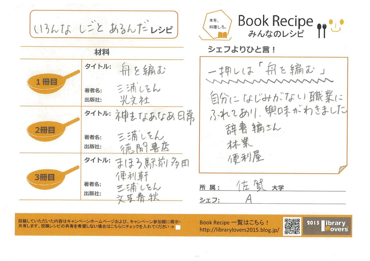 みんなのレシピ_20151113_02