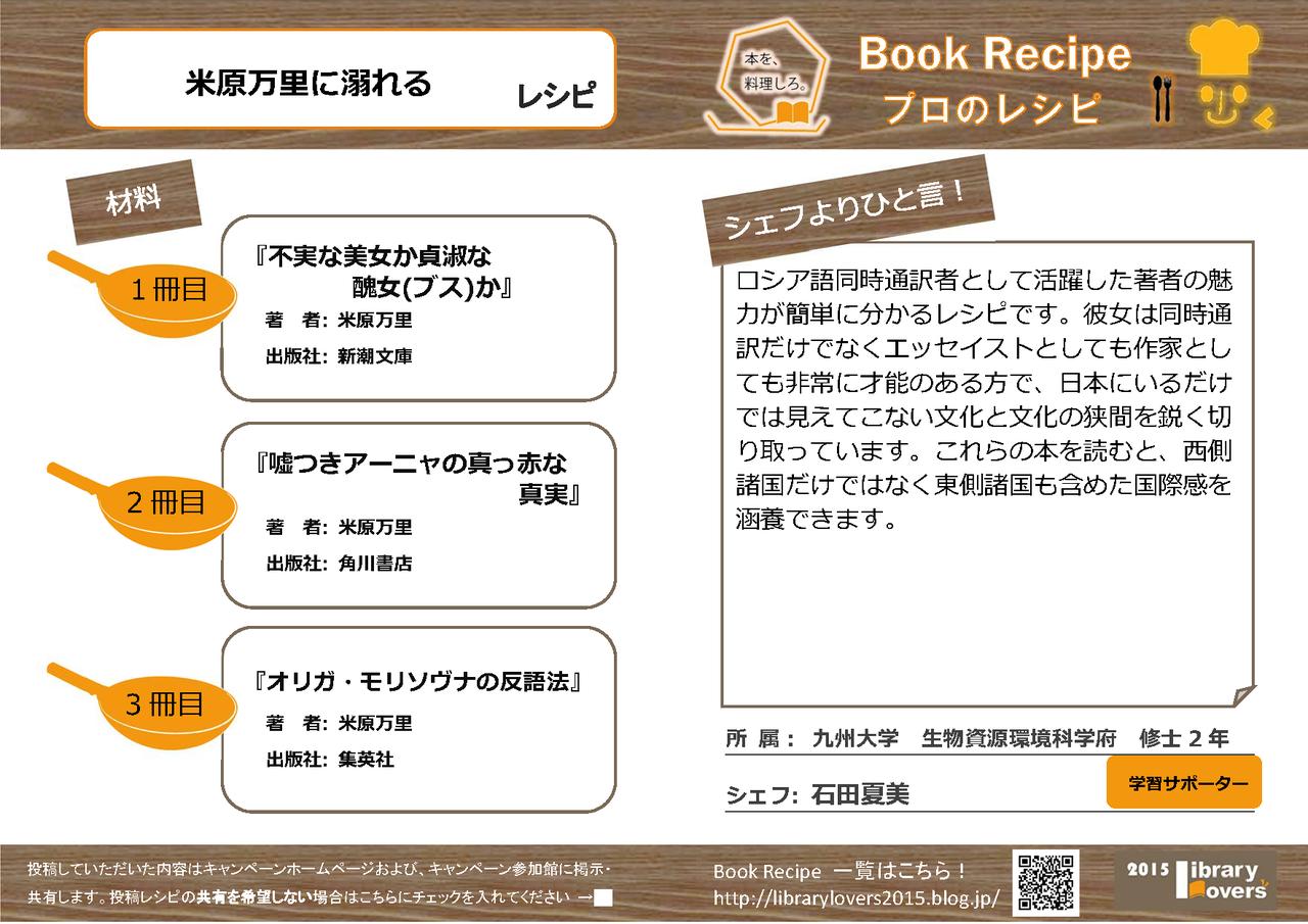 プロのレシピ_20151014_ページ_037