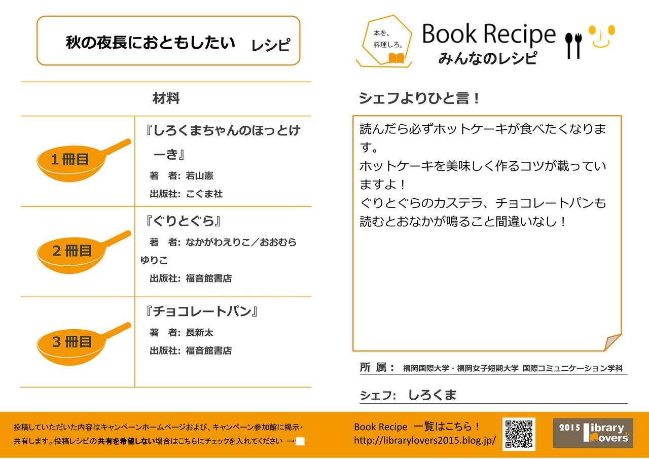 みんなのレシピ_20161116(ウェブ投稿)_05