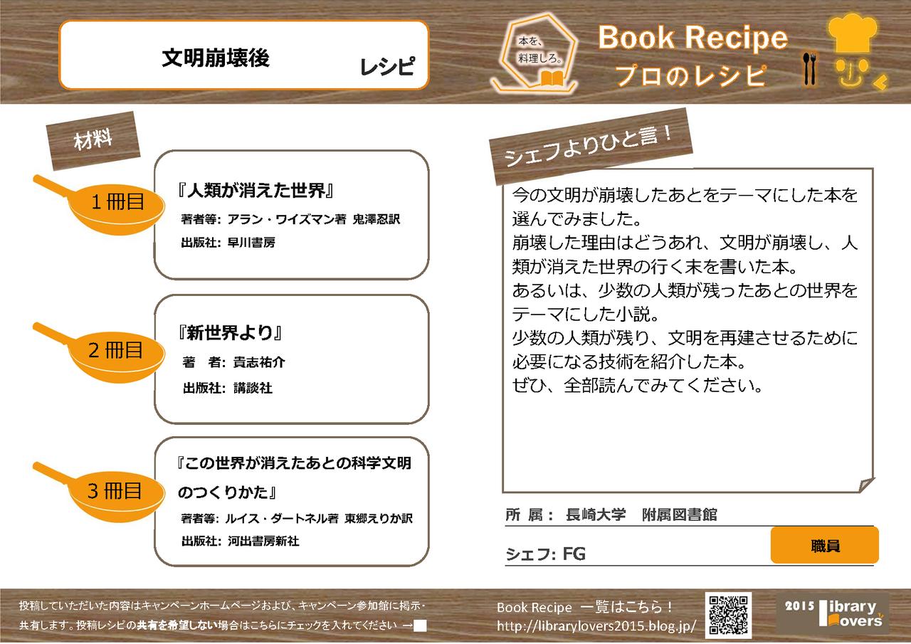 プロのレシピ_20151014_ページ_077