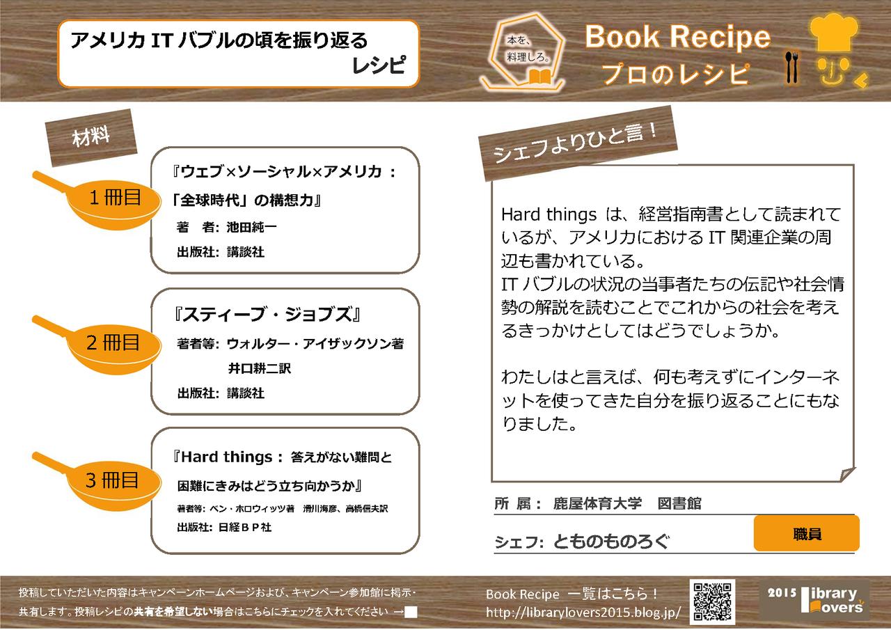 プロのレシピ_20151014_ページ_140
