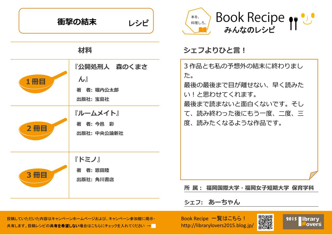 みんなのレシピ_20161116(ウェブ投稿)_04