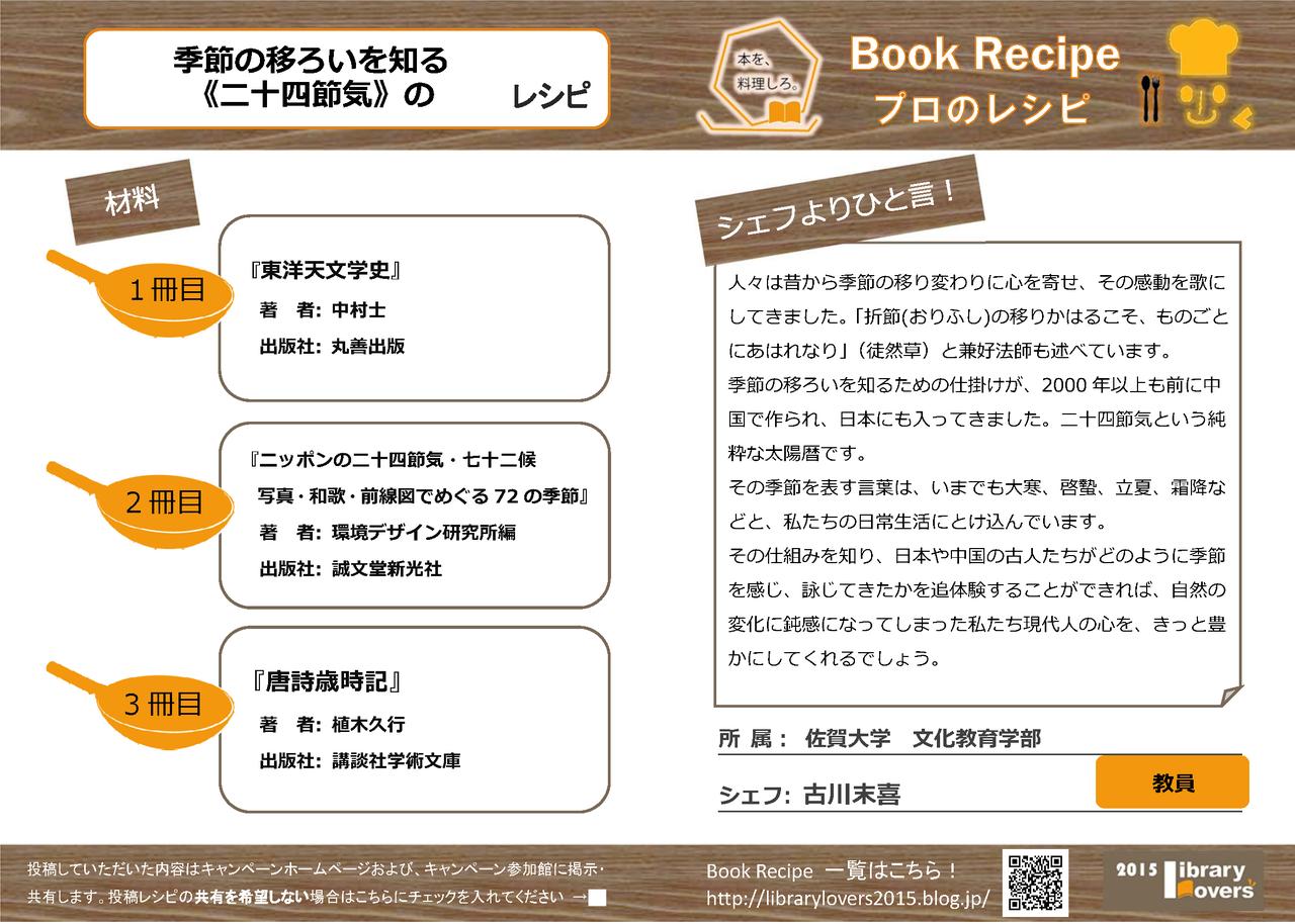 プロのレシピ_20151014_ページ_054