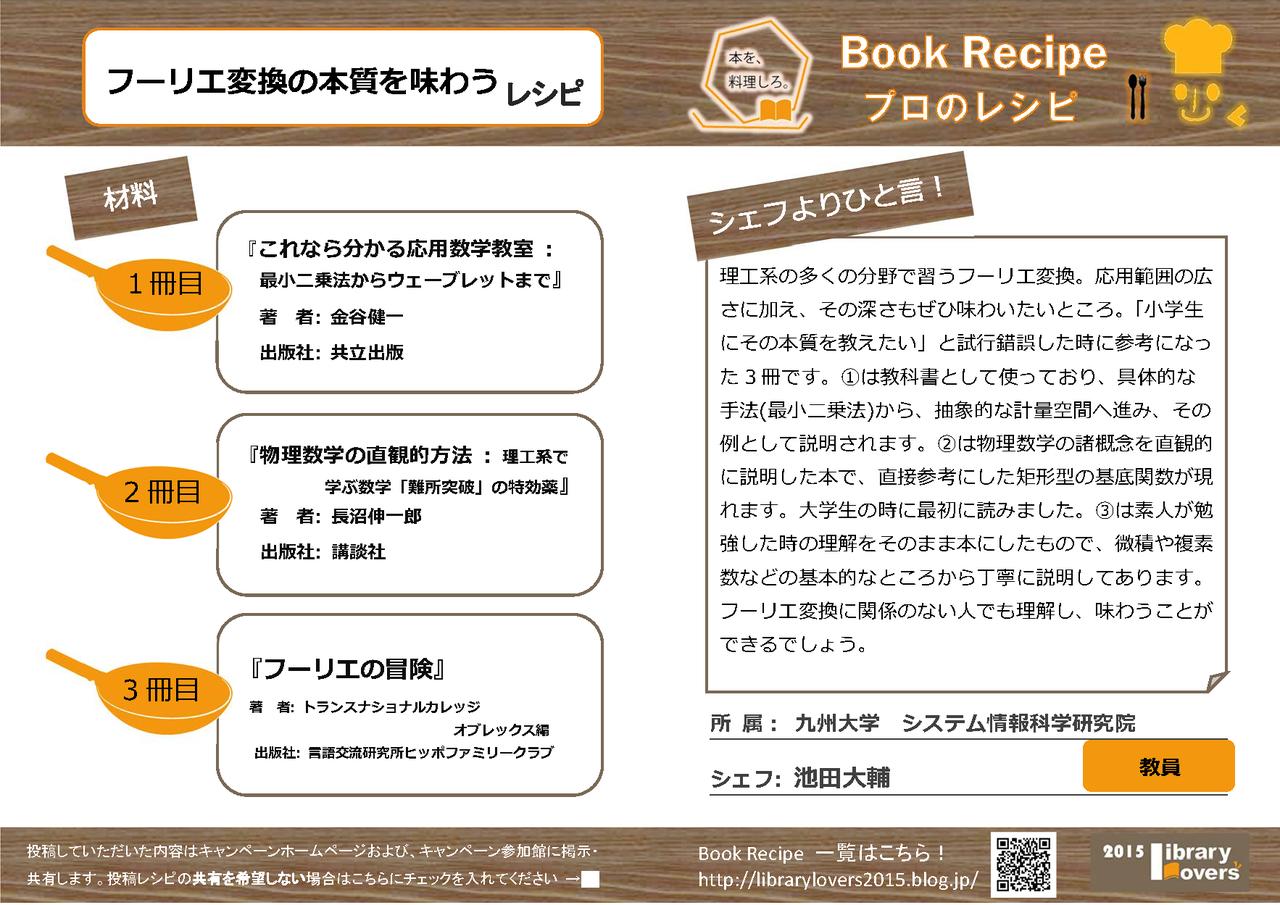 プロのレシピ_20151014_ページ_035