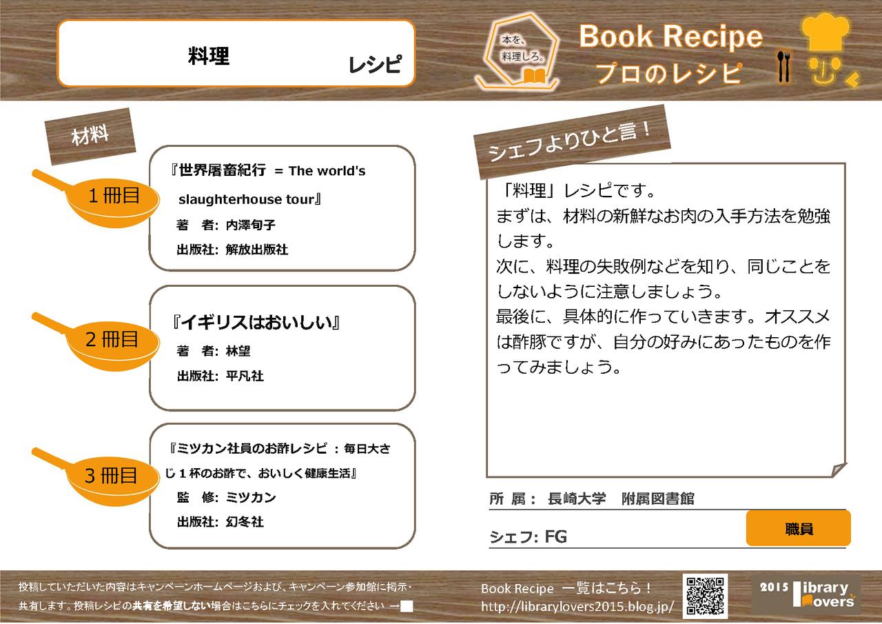 プロのレシピ_20151014_ページ_078