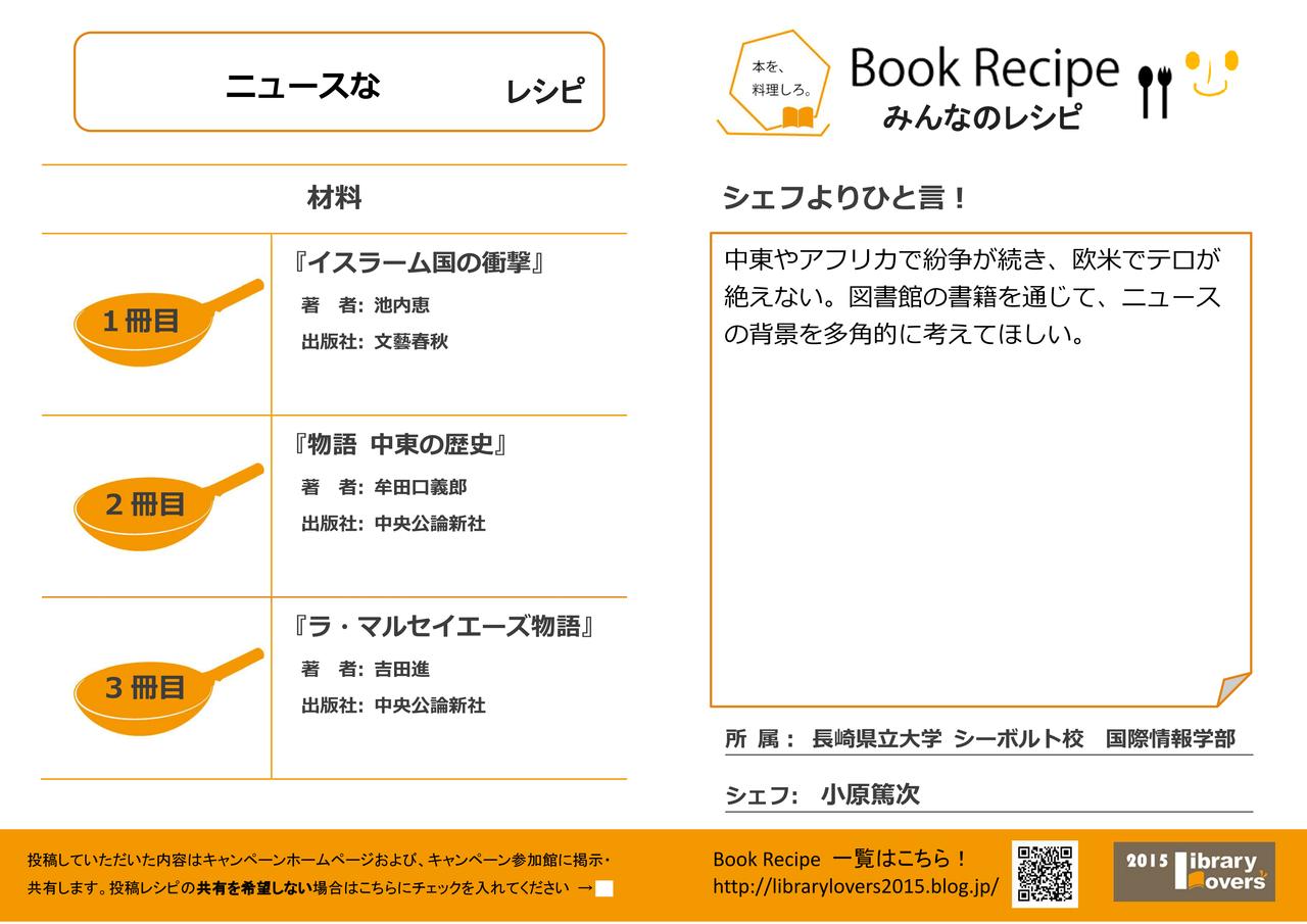 みんなのレシピ_20161116(ウェブ投稿)_03