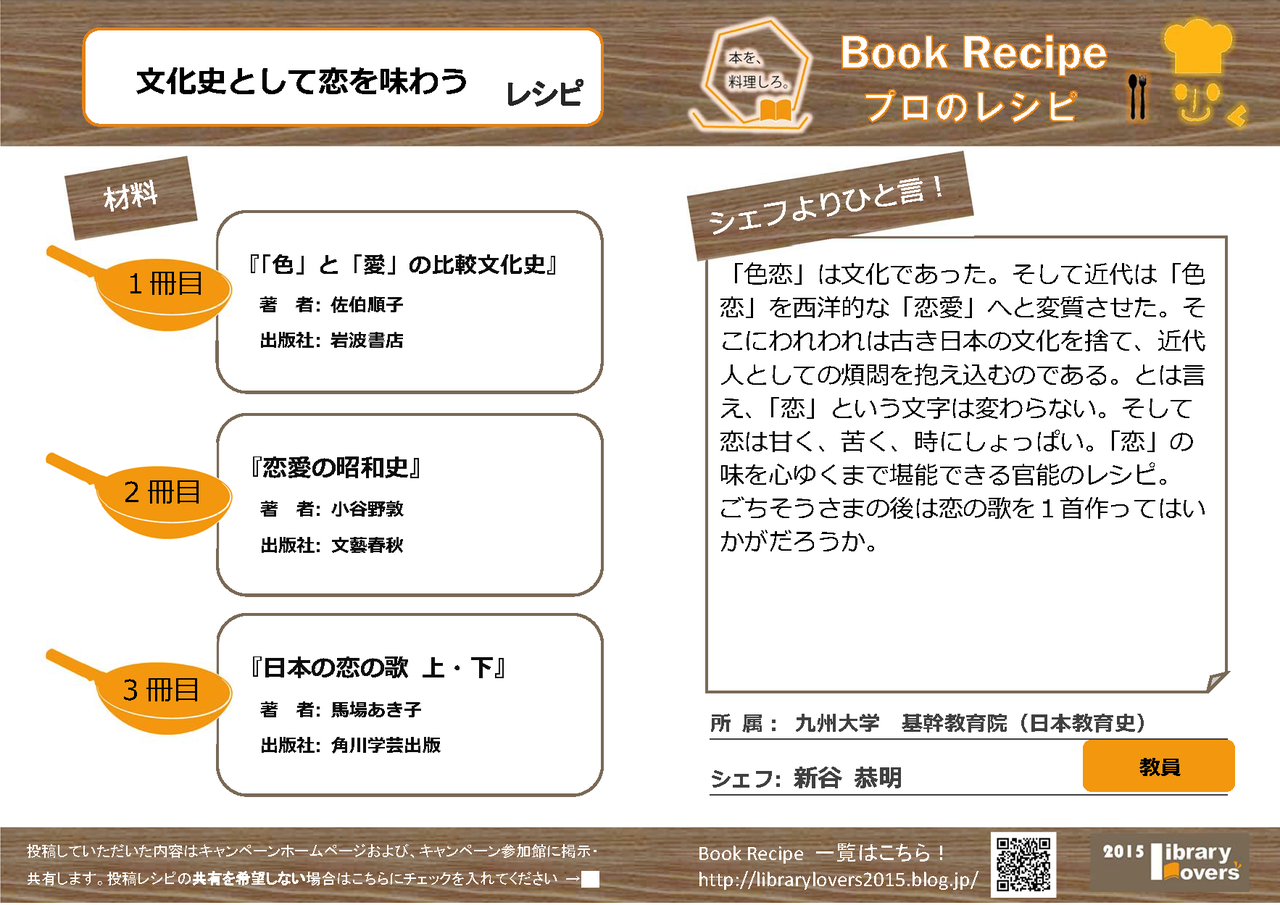 プロのレシピ_20151014_ページ_036