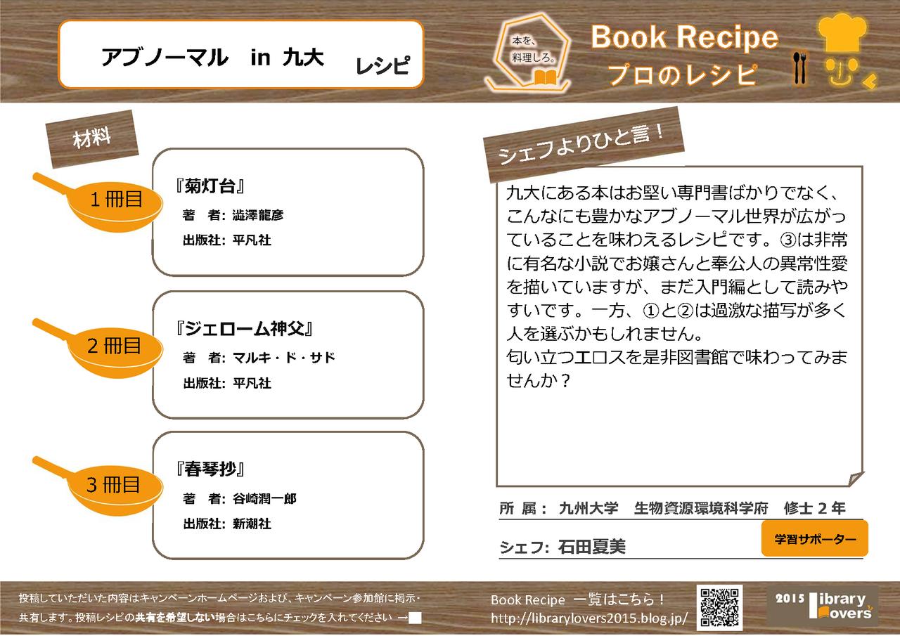 プロのレシピ_20151014_ページ_038