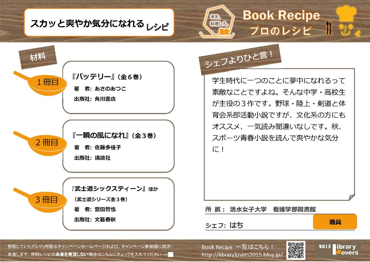 プロのレシピ_20151014_ページ_098