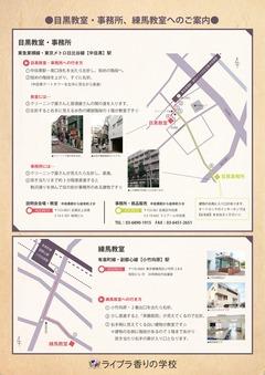 ●131008 東京校地図_01