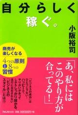 自分らしく稼ぐ。 小阪裕司 フォレスト出版