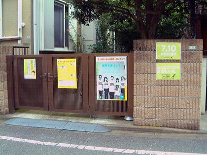 選挙に行こう!3
