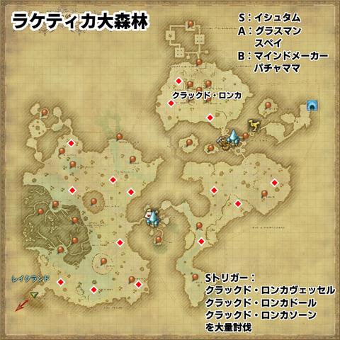 5.0_5_ラケティカ大森林