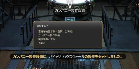 ff170117_02