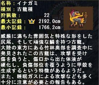 G5inagami_2