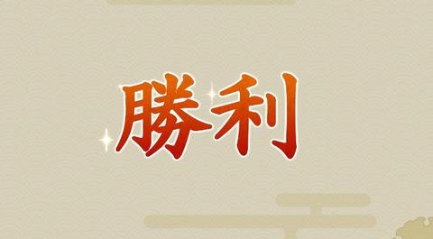 kakukisei_04_win