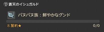 nanuend_01