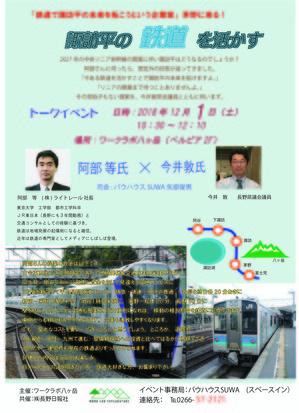 諏訪平鉄道トークイベント1107-07