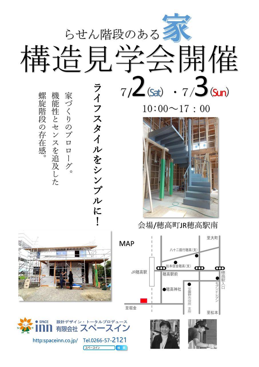 現場見学会2016-07-03