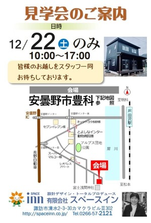 S邸完成見学会ハガキ