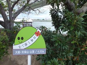 075_天保山