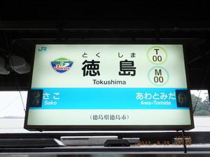 046_徳島駅