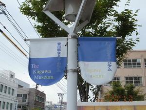 018_香川県立ミュージアム