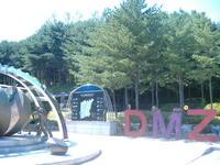 DMZ(非武装地帯)