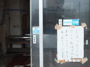 011_石巻10