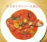 タラのトマトソース