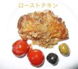 ローストチキン風ソテー