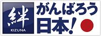 kizuna_logo-s