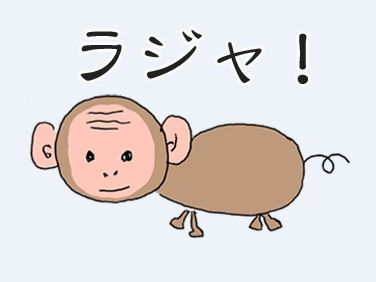 さる サル 猿 LINE スタンプ