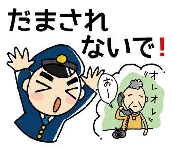 LINEスタンプ おまわりさん お巡りさん 刑事 (29) 騙されないで