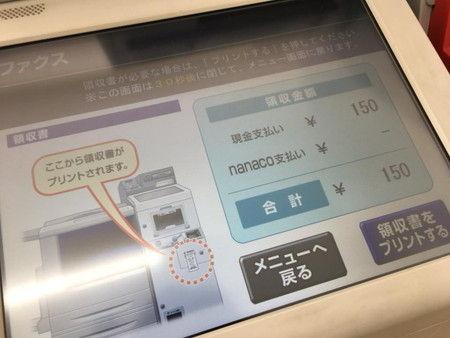 コンビニ FAX 送信 (1)