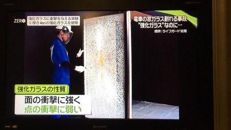 ニュース ZERO 電車 強化ガラス 実験 (1)