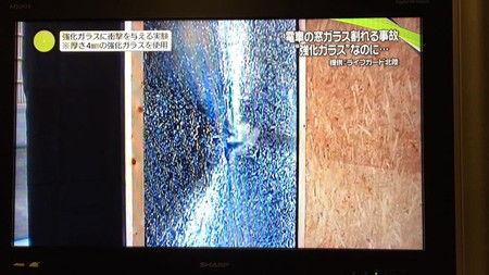ニュース ZERO 電車 強化ガラス 実験 (4)