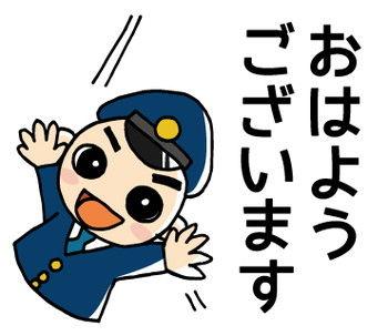 LINEスタンプ おまわりさん お巡りさん 刑事 (5) おはよう