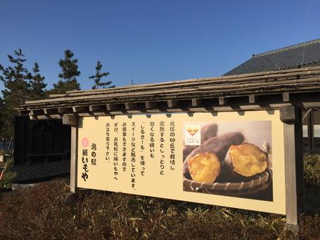 04 福島潟 展望台 建物 スイーツ 焼き芋 絹いもや (5)
