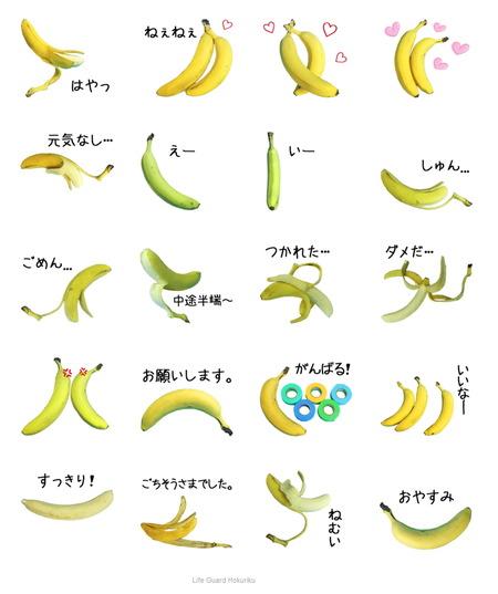バナナ エロ エッチ スケベ LINE スタンプ (2)
